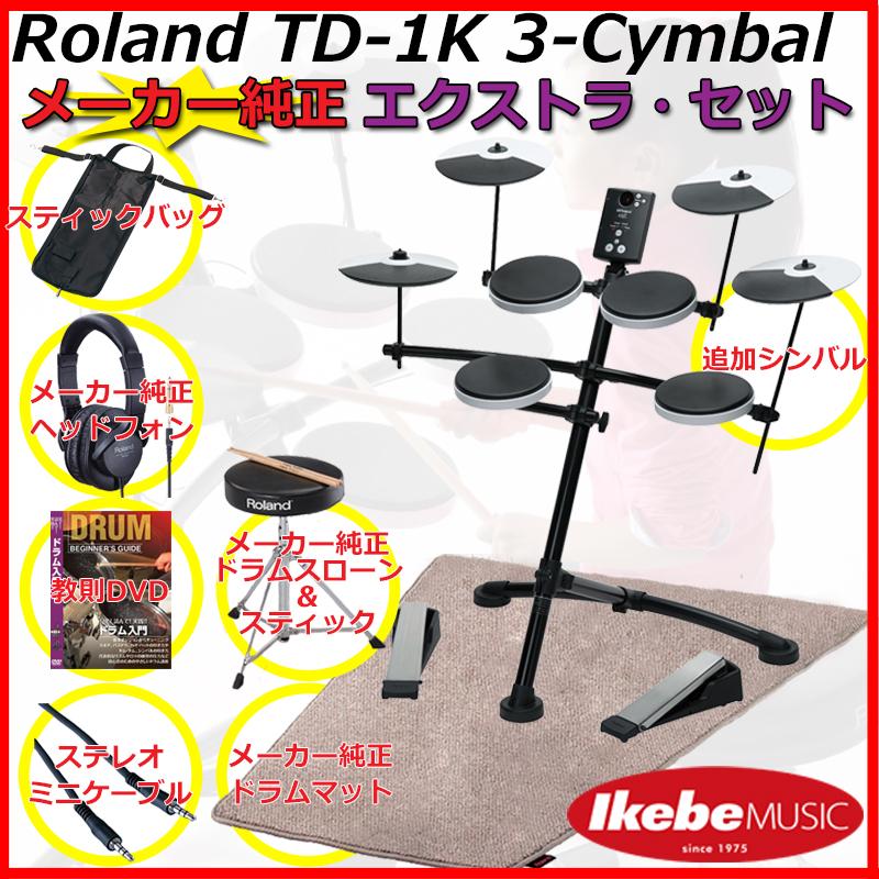 Roland TD-1K 3-Cymbals Pure Extra Se 【ikbp5】