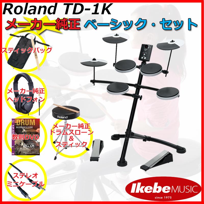 Roland TD-1K Pure Basic Set 【SUMMER CAMPAIGN!DAP-2(ドラムイス&スティック)プレゼント!】 【ikbp5】