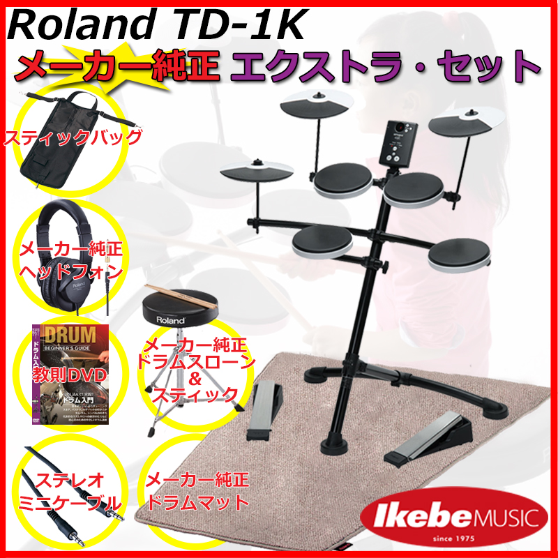 Roland TD-1K Pure Extra Set 【SUMMER CAMPAIGN!DAP-2(ドラムイス&スティック)プレゼント!】 【ikbp5】