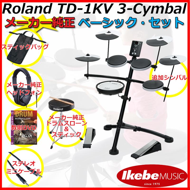 Roland TD-1KV 3-Cymbals Pure Basic Set 【ikbp5】