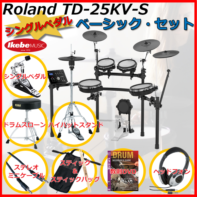 Roland TD-25KV-S Basic Set / Single Pedal 【ドラムステーション・オリジナル / USBメモリー for TD-25 プレゼント!】 【ikbp5】
