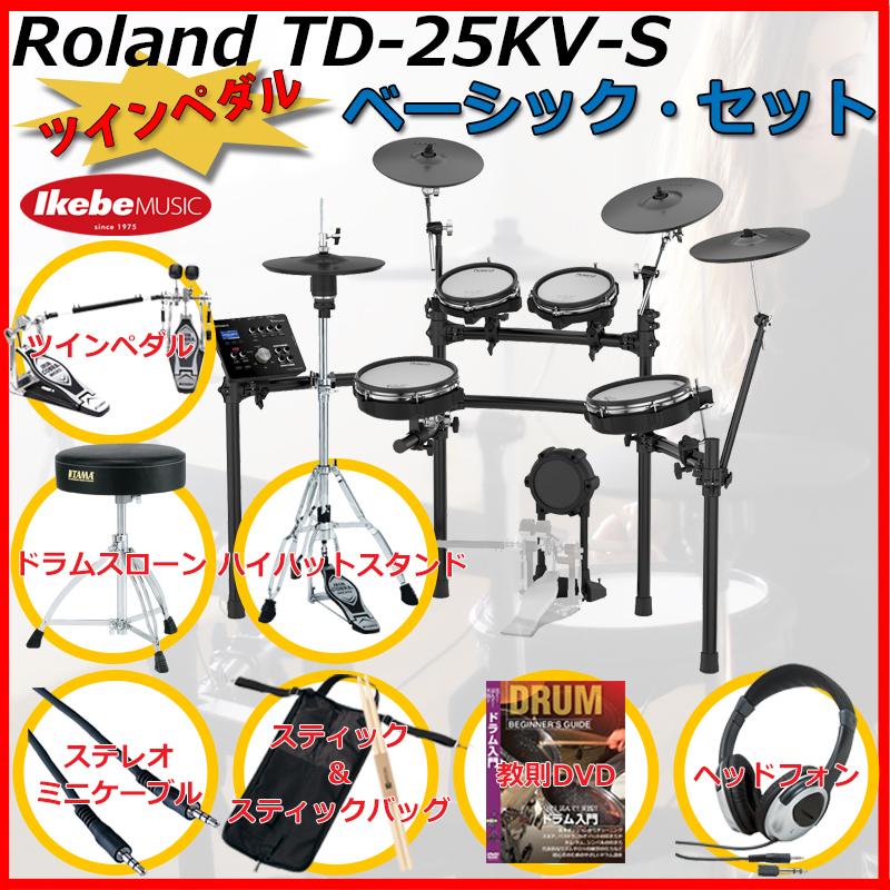 Roland TD-25KV-S Basic Set / Twin Pedal 【ドラムステーション・オリジナル / USBメモリー for TD-25 プレゼント!】 【ikbp5】