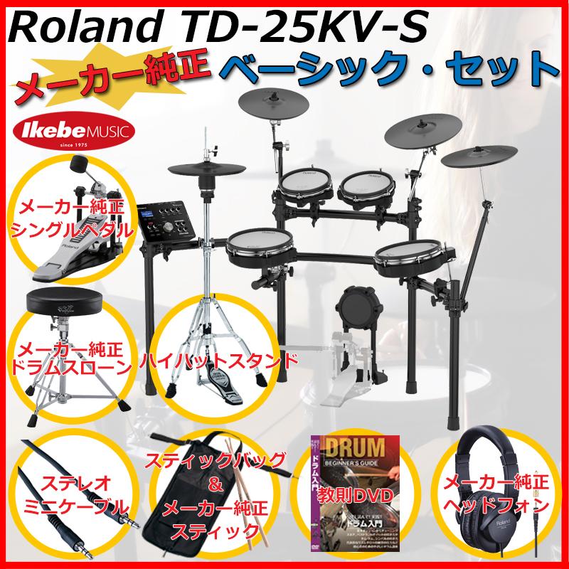 Roland TD-25KV-S Pure Basic Set 【ドラムステーション・オリジナル / USBメモリー for TD-25 プレゼント!】 【ikbp5】