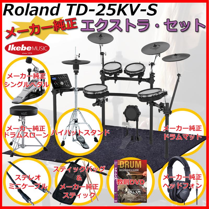 Roland TD-25KV-S Pure Extra Set 【ドラムステーション・オリジナル / USBメモリー for TD-25 プレゼント!】 【ikbp5】