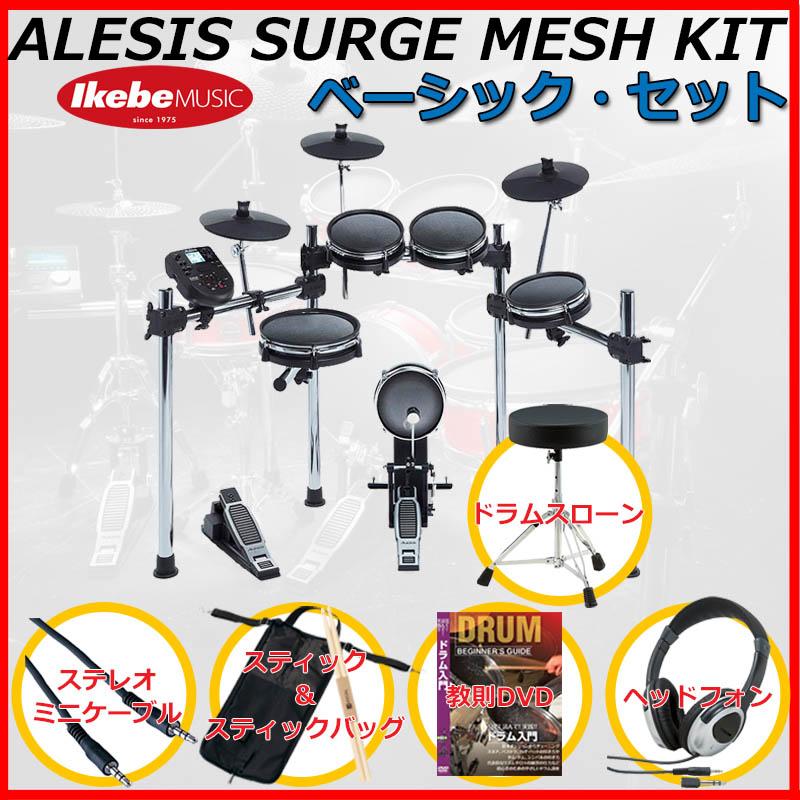 ALESIS SURGE MESH KIT Basic Set 【ikbp5】