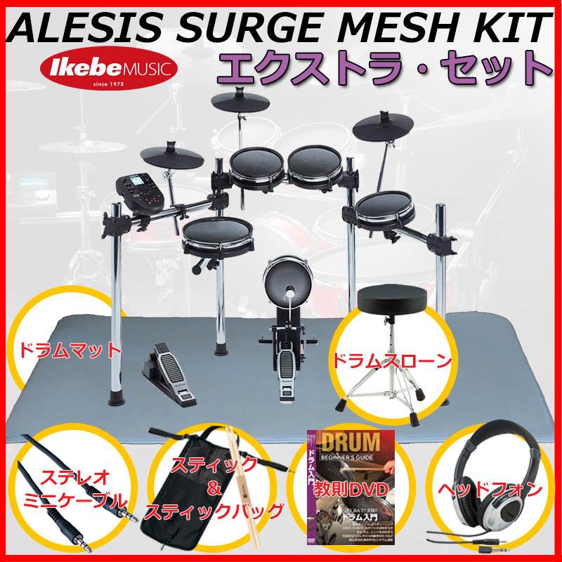 Extra 【ikbp5】 Set SURGE KIT MESH ALESIS