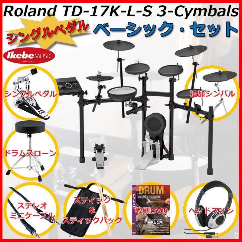 Roland TD-17K-L-S 3-Cymbals Basic Set / Single Pedal 【ikbp5】