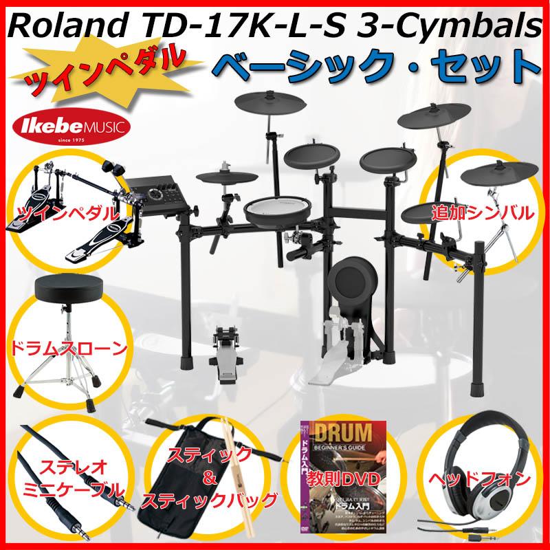 Roland TD-17K-L-S 3-Cymbals Basic Set / Twin Pedal 【ikbp5】