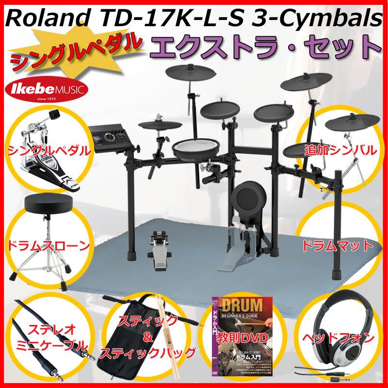 Roland TD-17K-L-S 3-Cymbals Extra Set / Single Pedal 【ikbp5】