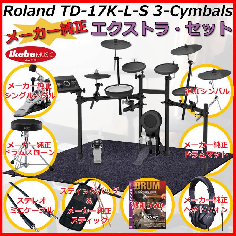 Roland TD-17K-L-S 3-Cymbals Pure Extra Set 【ikbp5】
