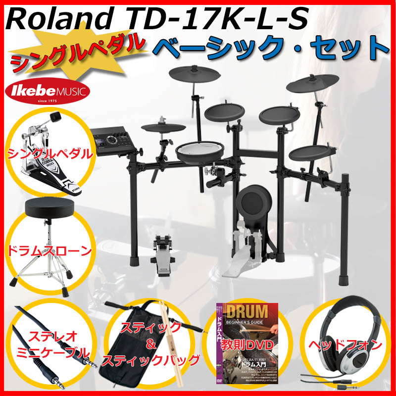 Roland TD-17K-L-S Basic Set / Single Pedal 【ikbp5】