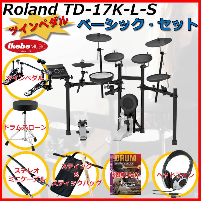 Roland TD-17K-L-S Basic Set / Twin Pedal 【ikbp5】