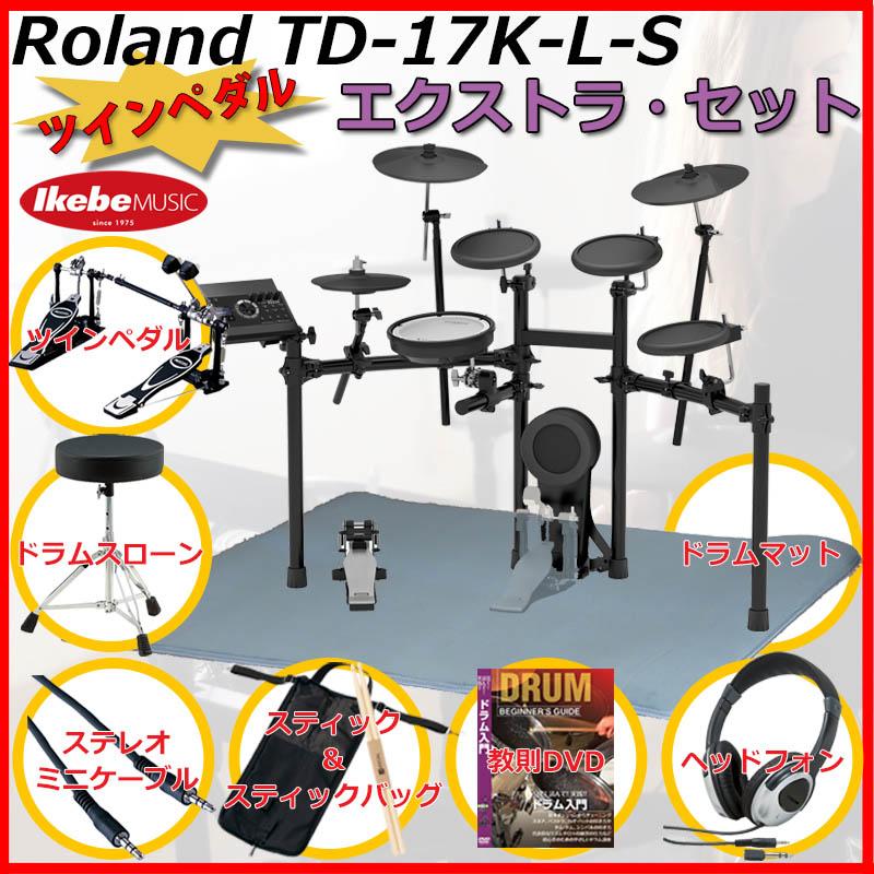 Roland TD-17K-L-S Extra Set / Twin Pedal 【ikbp5】