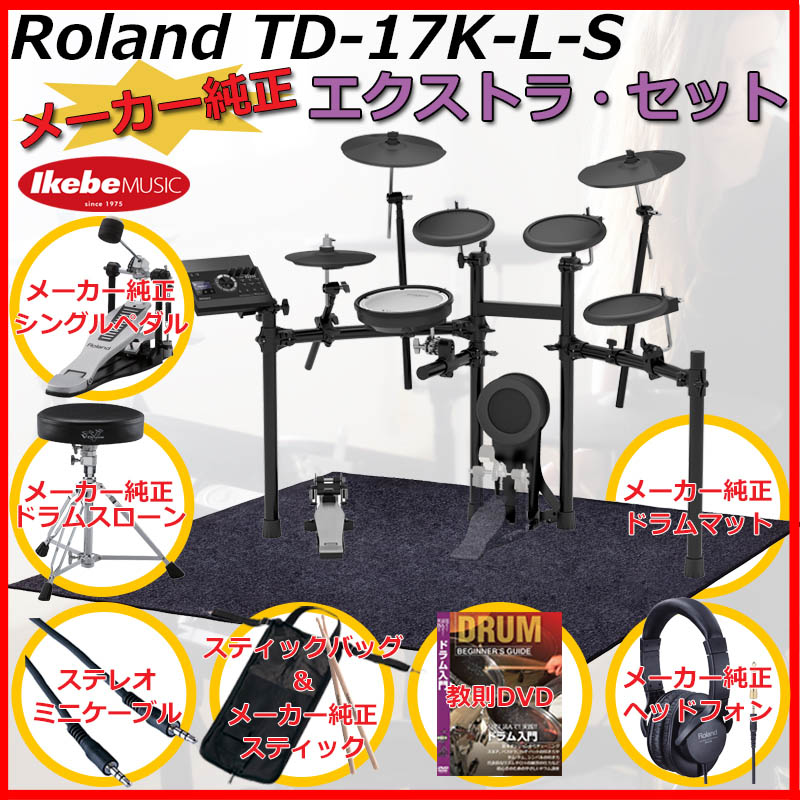 Roland TD-17K-L-S Pure Extra Set 【ikbp5】