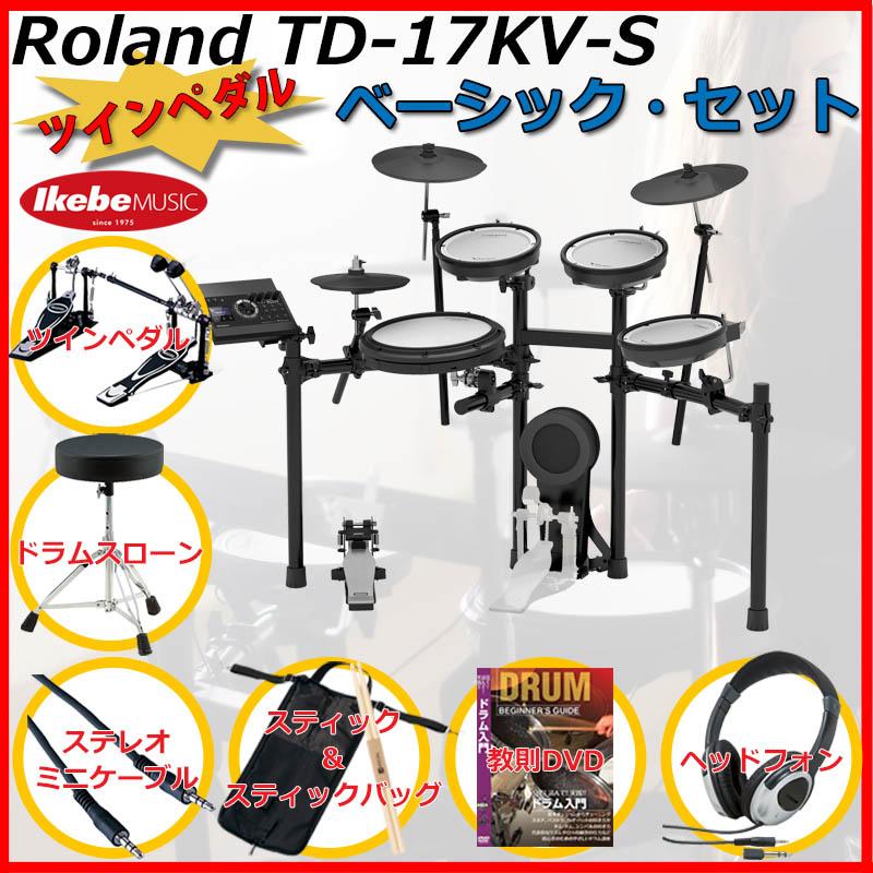 Roland TD-17KV-S Basic Set / Twin Pedal 【ikbp5】