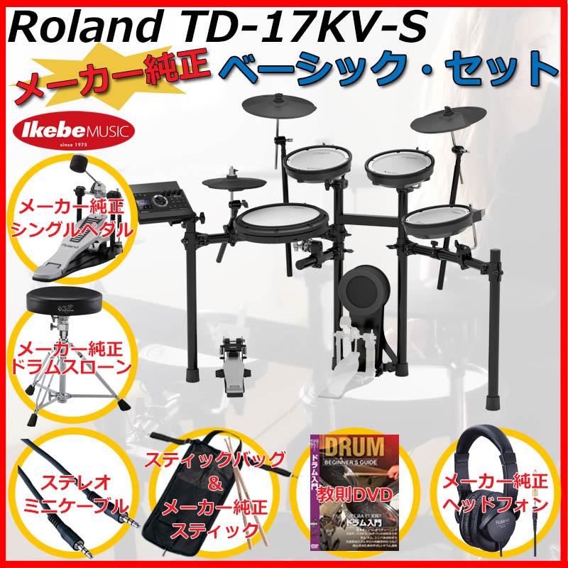Roland TD-17KV-S Pure Basic Set 【ikbp5】