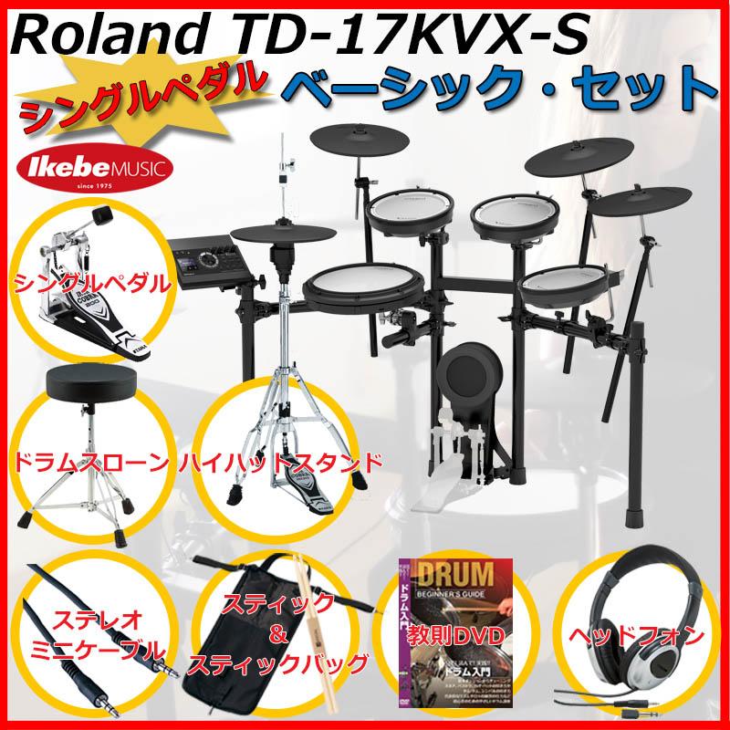 Roland TD-17KVX-S Basic Set / Single Pedal【ikbp5】 【にゃんごすたー&むらたたむ スペシャル音色キットプレゼント・キャンペーン】