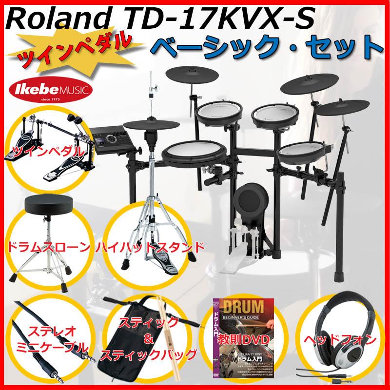 Roland TD-17KVX-S Basic Set / Twin Pedal【ikbp5】
