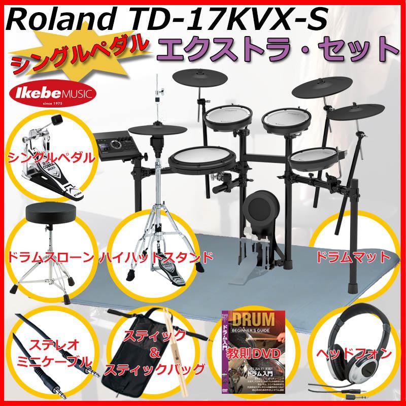 Roland TD-17KVX-S Extra Set / Single Pedal 【ikbp5】 【にゃんごすたー&むらたたむ スペシャル音色キットプレゼント・キャンペーン】