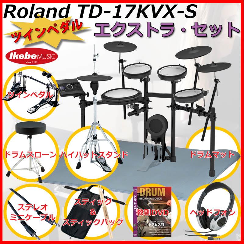 Roland TD-17KVX-S Extra Set / Twin Pedal【ikbp5】 【にゃんごすたー&むらたたむ スペシャル音色キットプレゼント・キャンペーン】