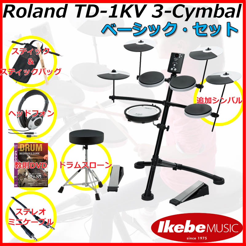 Roland TD-1KV 3-Cymbals Basic Set 【ikbp5】