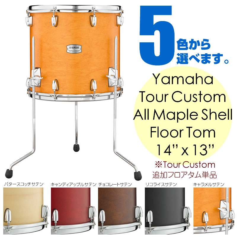 YAMAHA Tour Custom / All Maple Shell Floor Tom 14