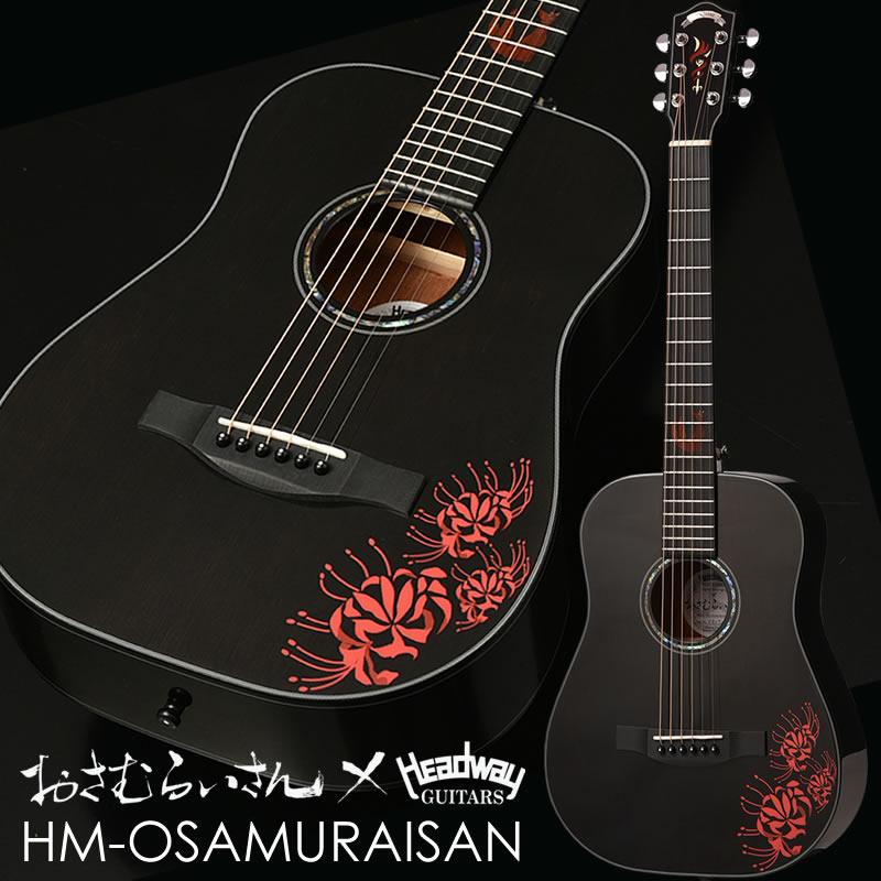 HEADWAY Japan Tune-up Series HM-OSAMURAISAN [おさむらいさんシグネイチャー・ミニギター] 【2019年夏発売予定】