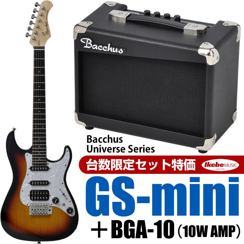 Bacchus UNIVERSE Series GS-Mini [スモールサイズ・エレキギター] (3TS/3トーン・サンバースト)+BGA-10 (10Wミニアンプ) 【台数限定スペシャルセット特価】