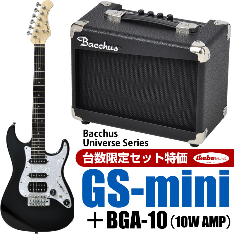 Bacchus UNIVERSE Series GS-Mini [スモールサイズ・エレキギター] (BLK/ブラック)+BGA-10 (10Wミニアンプ) 【台数限定スペシャルセット特価】
