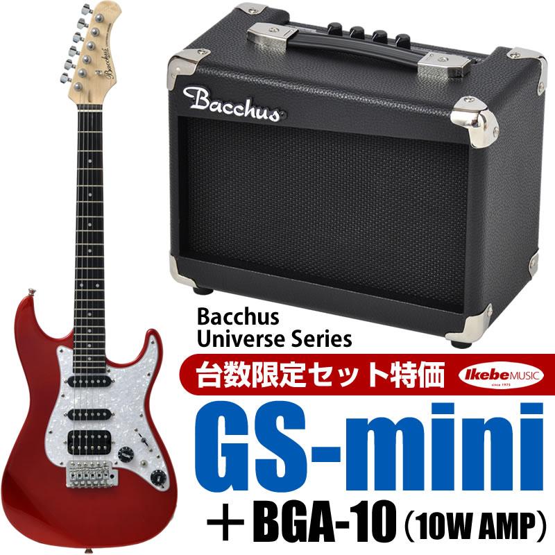 Bacchus UNIVERSE Series GS-Mini [スモールサイズ・エレキギター] (CAR/キャンディアップル・レッド)+BGA-10 (10Wミニアンプ) 【台数限定スペシャルセット特価】