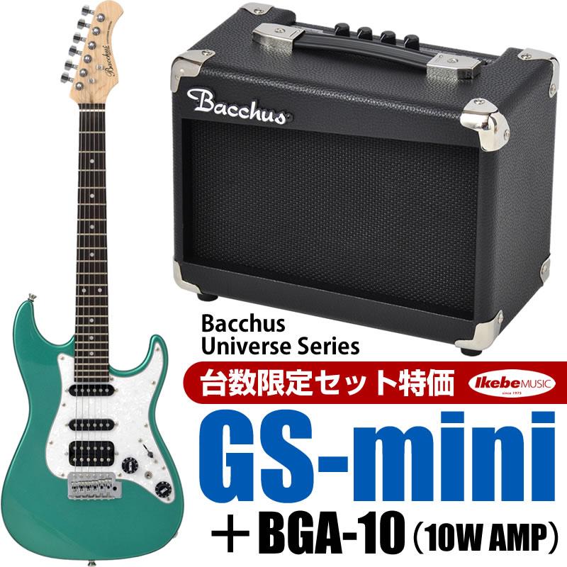 Bacchus UNIVERSE Series GS-Mini [スモールサイズ・エレキギター] (GRM/グリーン)+BGA-10 (10Wミニアンプ) 【台数限定スペシャルセット特価】