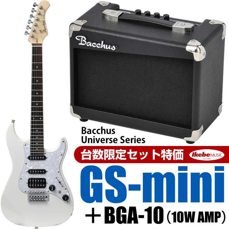 Bacchus UNIVERSE Series GS-Mini [スモールサイズ・エレキギター] (WH/ホワイト)+BGA-10 (10Wミニアンプ) 【台数限定スペシャルセット特価】