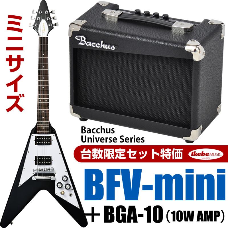Bacchus Universe Series BFV-Mini [FVスタイル・ミニギター] (BLK/ブラック)+BGA-10 (10Wミニアンプ) 【台数限定スペシャルセット特価】