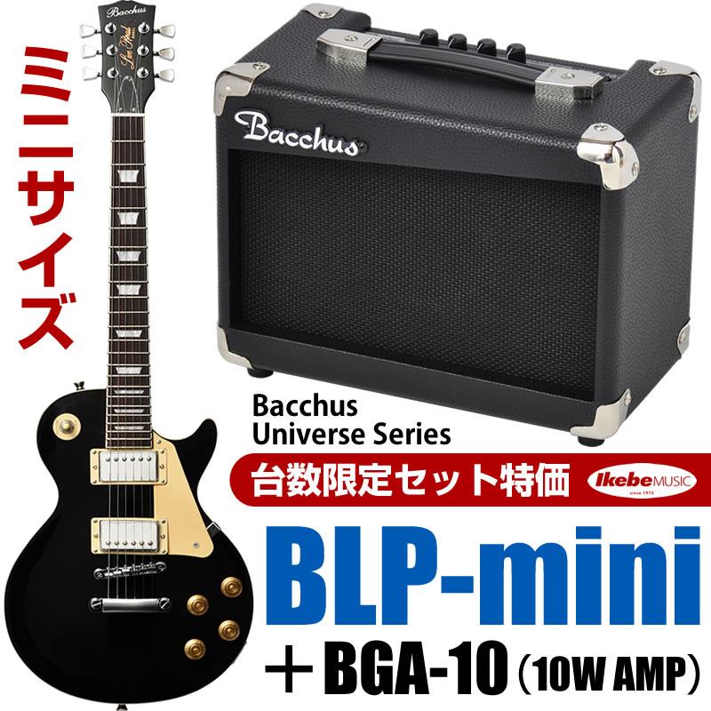 Bacchus Universe Series BLP-Mini [LPスタイル・ミニギター] (BLK/ブラック)+BGA-10 (10Wミニアンプ) 【台数限定スペシャルセット特価】