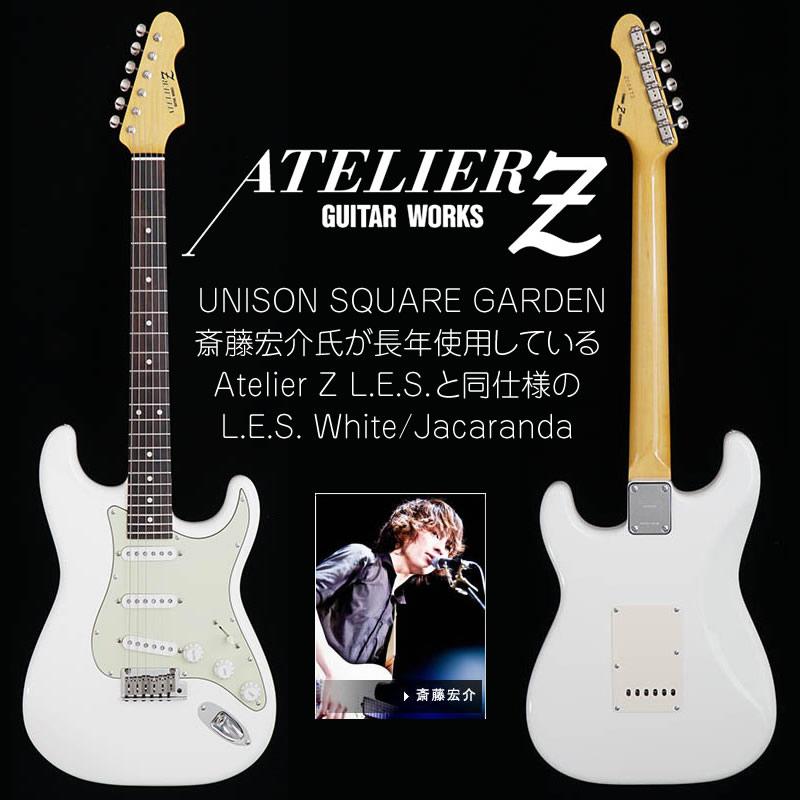 ATELIER Z L.E.S. (White/Jacaranda) [UNISON SQUARE GARDEN 斎藤宏介氏が長年使用している