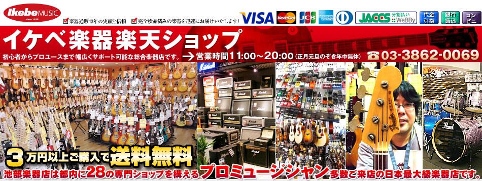 イケベ楽器楽天ショップ:初心者からプロユースに到るまで幅広くサポートできる総合楽器店です。