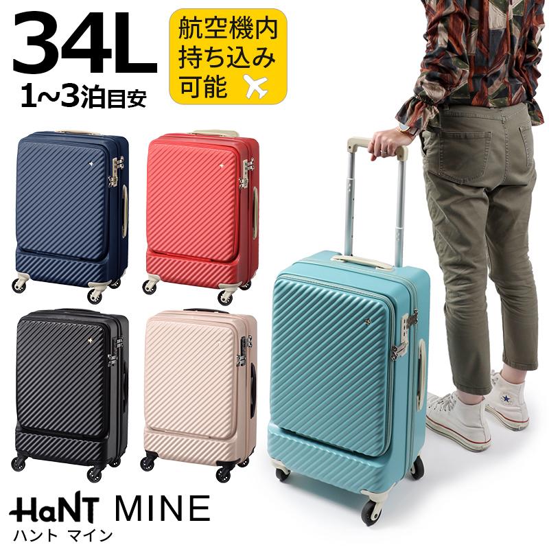 ハント スーツケース ハントマイン 34L フロントポケットモデル【機内持ち込み可能サイズ】【1泊/2泊/3泊目安】【Sサイズ】エース[ ACE HaNT mine]【あす楽】