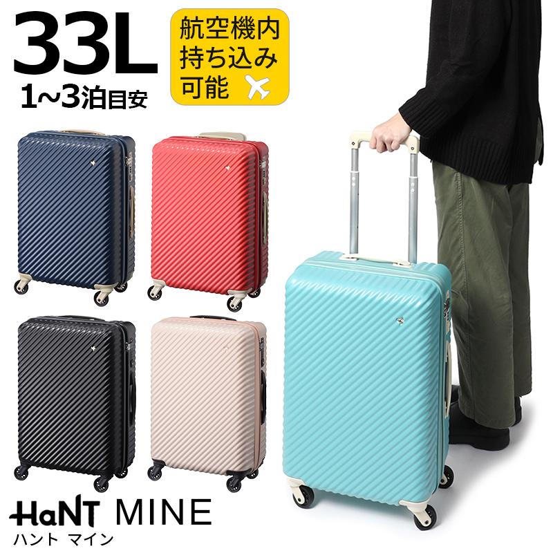 ハント スーツケース ハントマイン 33L【機内持ち込み可能サイズ】【1泊/2泊/3泊目安】【Sサイズ】エース[ ACE HaNT mine]【あす楽】