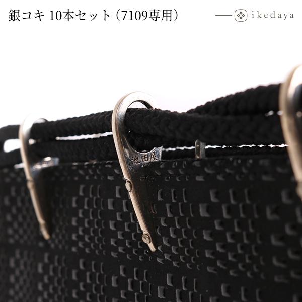 【受注生産品】甲州印伝 合切袋用銀細工コキ 10本セット
