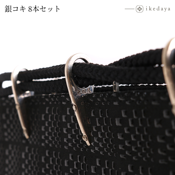【受注生産品】甲州印伝 合切袋用銀細工コキ 8本セット