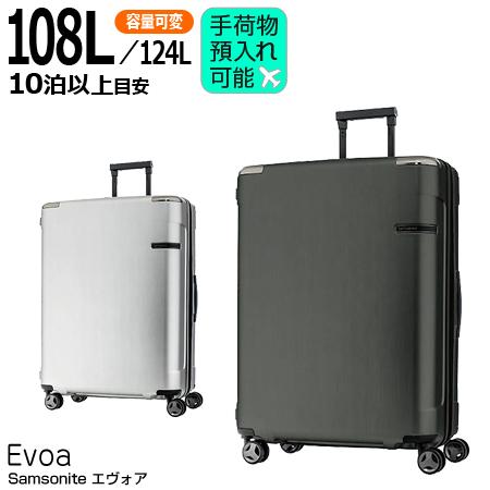サムソナイト スーツケース エヴォア スピナー 75cm 108L~124L【10泊目安/1週間/長期/大型/ファミリー】【Lサイズ/LLサイズ】[Samsonite EVOA Spinner]