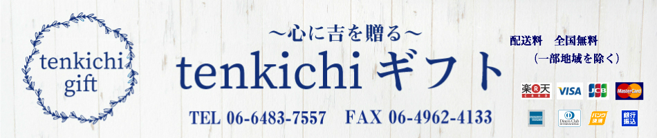 tenkichiギフト:フラワーギフトから食品まで様々な商品を販売いたします。