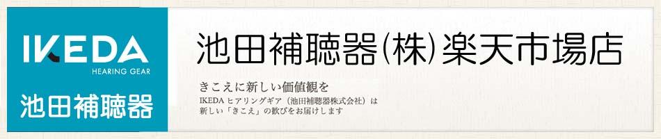 池田補聴器 楽天市場店:きこえに新しい価値観を