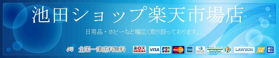 池田ショップ楽天市場店:日用品からホビーまで幅広く扱っております。