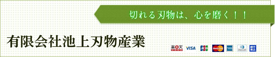 有限会社池上刃物産業:ステンレス包丁の草分け的存在 堺キング包丁
