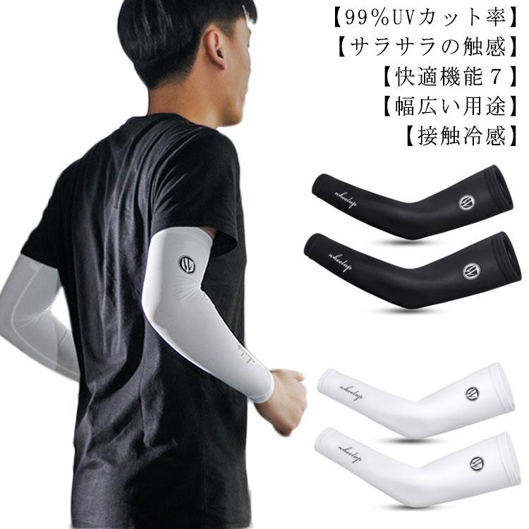 アームカバー 高弾力 爆買いセール 腕カバー 接触冷感 UPF50+ UVカット率99%以上 超激安特価 日焼け防止 ひんやり 通気性が良い 通気性 吸汗速乾 紫外線対策