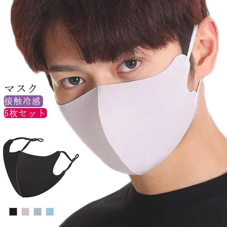 接触冷感 マスク 5枚セット キッズ用 子供用 洗える 男女兼用 送料無料 接触 冷感 夏用 小さめ 立体マスク 無料 涼しい NEW ARRIVAL 洗えるマスク 子供 ひんやり 大人 夏用マスク 繰り返し使える