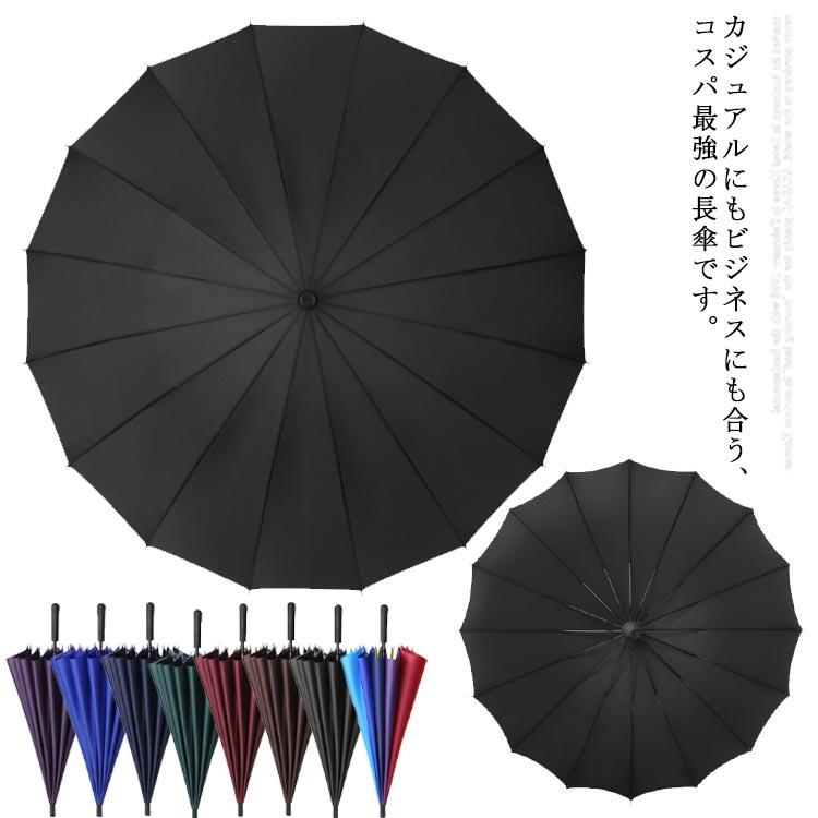 耐久性で長く安心して使える傘 傘 長傘 16本骨 定番 メンズ 雨傘 超大 軽量 晴雨兼用 レディース 直径105cm UVカット 大きいサイズ 日本全国 送料無料 耐強風 超撥水 男女兼用 梅雨対策 台風対応 ビジネス ビッグサイズ