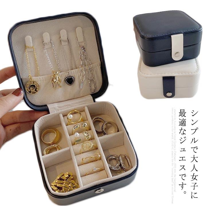 旅行 出張 宿泊などの場合に適用しております 70%OFFアウトレット ジュエス 大容量 収納ケース ジュエリー収納 レザー ジュエリーケース アクセサス ピアス コンパクト 贈り物 携帯用 指輪 売却 ネクスト収納 可愛い 小物入れ 旅行用