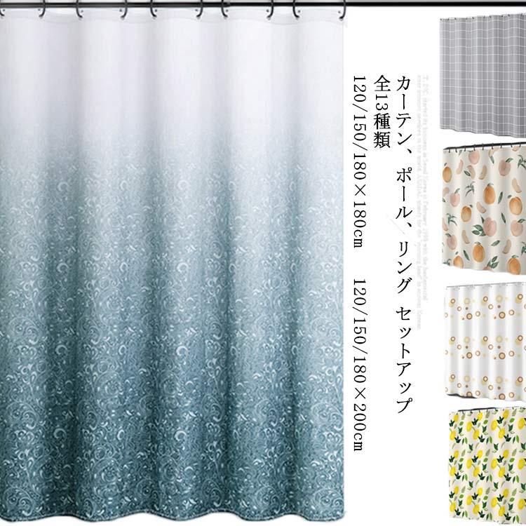 シャワーカーテン 防カビ 透けない おしゃれ 北欧 日本産 150 180×200 200cm カーテン 突っ張り棒 ビニール 間仕切り 浴室 180×180cm 北欧風 150×180cm 120×180cm 150×200cm カーテンポール 120×200cm セットアップ カーテンリング 最新 180×200cm 3点セット